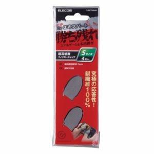 エレコム P-GMFF02S4SV 銀繊維ゲーミングフィンガーキャップ シルバー Sサイズ 4枚セット