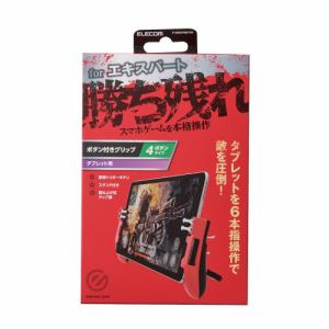 エレコム P-GMGT4B01RD タブレット用ゲーミンググリップ レッド 4ボタン(左右各1)