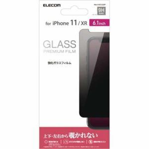 エレコム PM-A19CFLGGPF iPhone 11用ガラスフィルム 覗き見防止