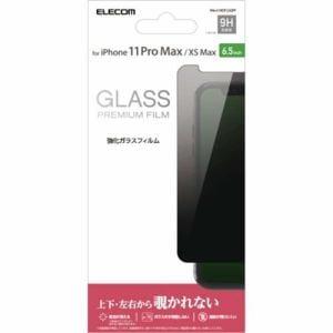 エレコム PM-A19DFLGGPF iPhone 11 Pro Max用ガラスフィルム 覗き見防止