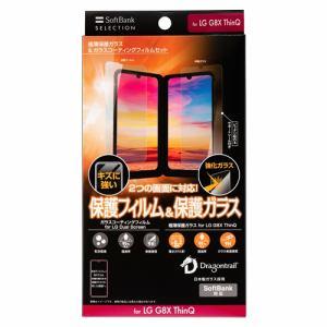 SoftBank SELECTION SB-EF86-GASTLG/SMGC 極薄ガラス&フィルム セット LG G8X ThinQ クリア