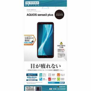 ラスタバナナ E2147AQOS3P AQUOS sense 3 plus ブルーライトカット高光沢フィルム