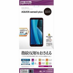ラスタバナナ T2144AQOS3P AQUOS sense 3 plus 反射防止フィルム