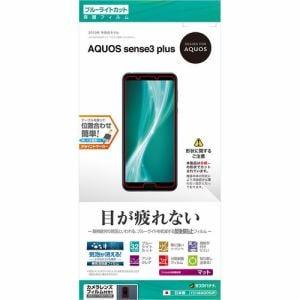 ラスタバナナ Y2148AQOS3P AQUOS sense 3 plus ブルーライトカット反射防止フィルム