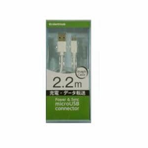 多摩電子工業 microUSB 充電・同期ケーブル ストレートタイプ 2.2m[ホワイト] KH60SST22W