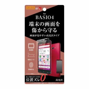 レイ・アウト BASIO 4 フィルム 指紋防止 高光沢 RT-BSO4F/C1