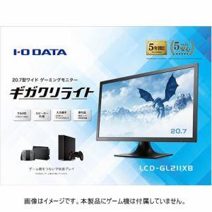 アイ・オー・データ 20.7型ゲーミングモニター「ギガクリライト」 LCD-GL211XB