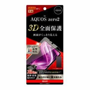 レイ・アウト AQUOS zero2 フィルム TPU 光沢 フルカバー 衝撃吸収 RT-AQZ2F/WZD