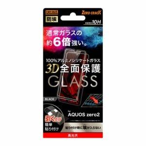 レイ・アウト AQUOS zero2 ガラス 防埃 3D10H アルミノシリケー ト 全面 光沢/BK RT-AQZ2RFG/BCB