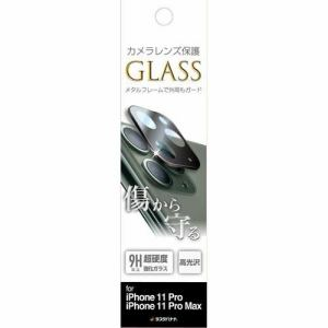 ラスタバナナ CR2254IP11PBK iPhone11Pro/11ProMax共用カメラレンズガラス   ブラック