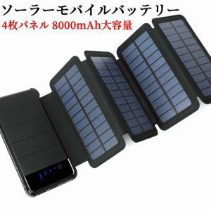 アール・エム RM3558 ソーラーモバイルバッテリー ROYAL MONSTER 8000mAh ブラック