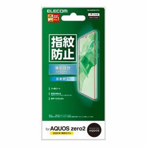 エレコム PM-AQZR2FLFT01 フィルム/指紋防止/反射防止/薄型