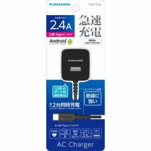 多摩電子工業 Type-C コンセントチャージャー2.4A ケーブル直結型 Aポート付 BK TSA77CUK
