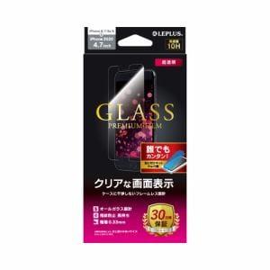MSソリューションズ 2020 iPhoneSE(第2世代) ガラスフィルム スタンダードサイズ 超透明 LP-I9FG