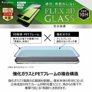 トリニティ 2020 iPhoneSE(第2世代)/8/7/6s/6 気泡ゼロ [FLEX 3D] 反射防止 複合FG ホワイト TR-IP204-G3F-AGWT
