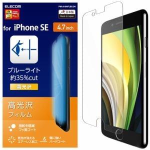 エレコム PM-A19AFLBLGN iPhone SE(第2世代) 液晶保護フィルム ブルーライトカット 高光沢