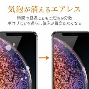 エレコム PM-A19AFLFG iPhone SE(第2世代) 液晶保護フィルム 防指紋 高光沢