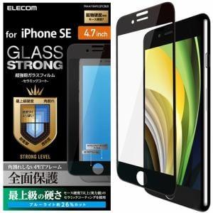 エレコム PM-A19AFLGFCBLB iPhone SE(第2世代) フルカバーガラスフィルム フレーム付 セラミックコート ブルーライトカット ブラック