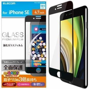 エレコム PM-A19AFLGFGMBK iPhone SE(第2世代) フルカバーガラスフィルム フレーム付 ゲーム用 ブラック