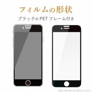 エレコム PM-A19AFLGFRBLB iPhone SE(第2世代) フルカバーガラスフィルム フレーム付 ブルーライトカット ブラック