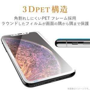エレコム PM-A19AFLGFRBLW iPhone SE(第2世代) フルカバーガラスフィルム フレーム付 ブルーライトカット ホワイト