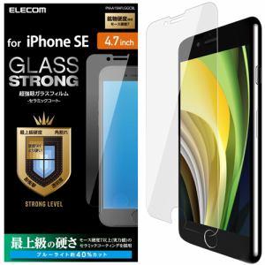 エレコム PM-A19AFLGGCBL iPhone SE(第2世代) ガラスフィルム セラミックコート ブルーライトカット