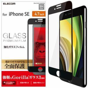 エレコム PM-A19AFLGGRGOB iPhone SE(第2世代) フルカバーガラスフィルム ゴリラ ブラック
