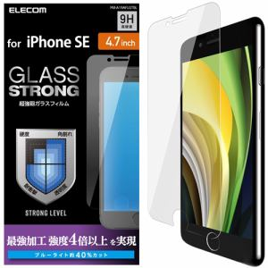 エレコム PM-A19AFLGTBL iPhone SE(第2世代) ガラスフィルム 3次強化 ブルーライトカット