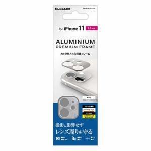 エレコム PM-A19CFLLP2SV iPhone 11用 カメラレンズカバー(アルミフレーム) シルバー