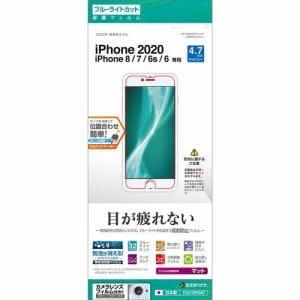 ラスタバナナ Y2312IP047 iPhone SE(第2世代) 4.7インチ 8、7、6s、6共用 反射防止フィルム クリア