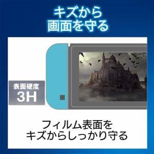 エレコム GM-NSFLPSBL Nintendo Switch専用 液晶フィルム ブルーライトカット 衝撃吸収 反射防止