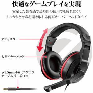 エレコム HS-GM30MBK ゲーム向けヘッドセット 4極 両耳オーバーヘッド USBデジタルミキサー付 PS4 Switch対応 ブラック
