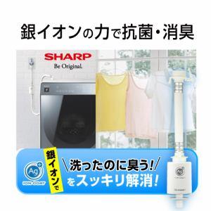 シャープ 抗菌・防臭!毎回の洗濯水に銀イオンをプラス「洗ったのに臭う」をスッキリ解消!簡単装着 銀イオンホース AS-AG1