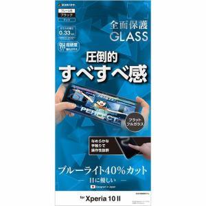 ラスタバナナ FAE2372XP102 Xperia 10II ガラスパネル ゲーム BLC 反射防止 クリア
