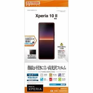 ラスタバナナ G2352XP102 Xperia 10II 光沢防指紋フィルム クリア