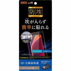 レイ・アウト arrows 5G フィルム TPU 光沢 フルカバー 衝撃吸収 BLC RT-AR5GF/WZM