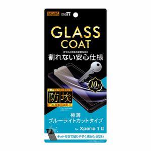 レイ・アウト Xperia 1 II フィルム 10H ガラスコート BLC RT-XP1M2FT/V12