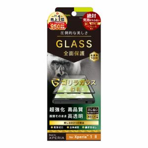 トリニティ Xperia 1 II 気泡ゼロ ゴリラガラス 高透明 立体成型シームレス BK TR-XP203-GHF-GOCCBK