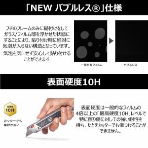 トリニティ Xperia 1 II 気泡ゼロ ゲーム専用 立体成型シームレスガラス BK TR-XP203-GHF-YKAGBK