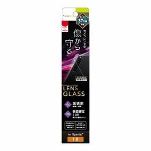 トリニティ Xperia 1 II 高透明 レンズ保護ガラス TR-XP203-LGL-CC