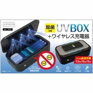 エアージェイ AWJ-UVB1 BK UV殺菌BOXワイヤレス充電器   ブラック