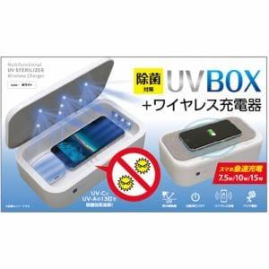 エアージェイ AWJ-UVB1 WH UV殺菌BOXワイヤレス充電器   ホワイト