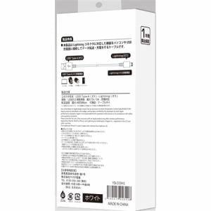 YAMADASELECT(ヤマダセレクト) YSLC03H1 ライトニングケーブル  0.3m ホワイト