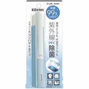 キレイニィー スライド式UV除菌ライト アクアブルー UK-01-1