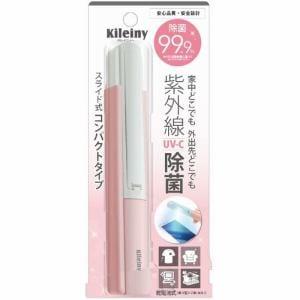 キレイニィー スライド式UV除菌ライト フローラルピンク UK-01-2