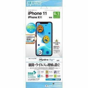 ラスタバナナ HP2490IP961 iPhone 11・iPhone XR用 保護フィルム 抗菌・抗ウイルス 光沢