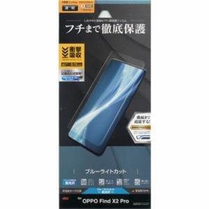ラスタバナナ UE2451FX2P OPPO Find X2 Pro用 保護フィルム 薄型TPU ブルーライトカット 光沢
