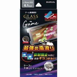MSソリューションズ iPhone 12 Pro/12用  ガラスフィルム ケース干渉ナシ ゲーム特化 LP-IM20FGG