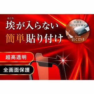 レイ・アウト iPhone 12 Pro / iPhone 12 (2020年発売 6.1インチ)ガラス 防埃 三次強化 10H 光沢 RT-P27FA/BDCG