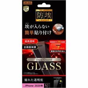 レイ・アウト iPhone 12 Pro / iPhone 12 (2020年発売 6.1インチ)ガラス 防埃 10H 光沢 レシーバーネット付 RT-P27FN/BSCG